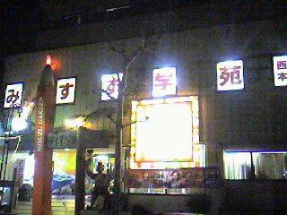 misuzu_night